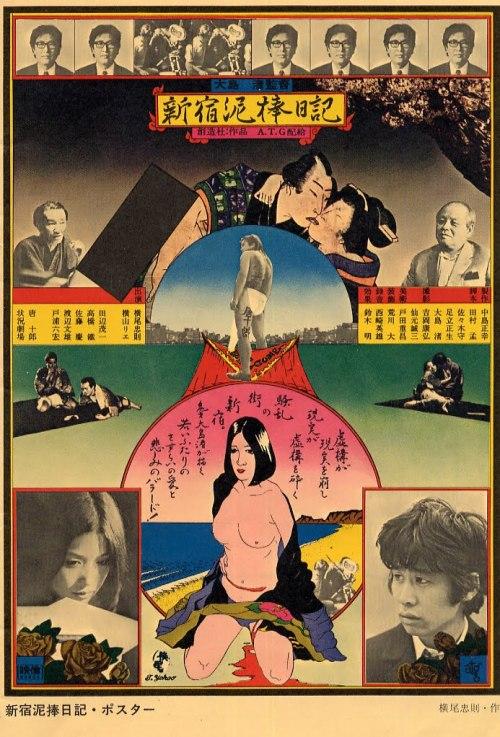 diary-of-a-shinjuku-thief-poster